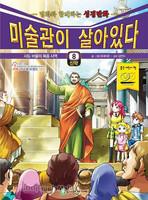 [신약]미술관이 살아있다 8 - 명화와 함께하는 성경만화 (사도 바울의 복음 사역)