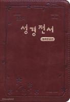 Holy Bible 휴대가 편한 성경전서 통일찬송가 중 합본(색인/이태리신소재/지퍼/다크브라운/72H)