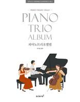 PIANO·VIOLIN·CELLO 피아노 트리오 앨범 (악보)