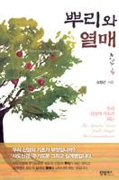 뿌리와 열매