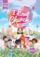 2018 여름성경학교 유아부 (어린이용) : I Love Church