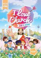 2018 여름성경학교 유치부 (어린이용) : I Love Church