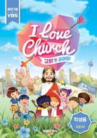 2018 여름성경학교 초등1부 (어린이용) : I Love Church