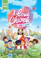 2018 여름성경학교 초등2부 (어린이용) : I Love Church
