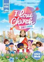 2018 여름성경학교 지도자 매뉴얼 : I Love Church