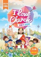2018 여름성경학교 유아유치부 (교사용) :  I Love Church
