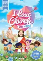 2018 여름성경학교 초등1부 (교사용) : I Love Church