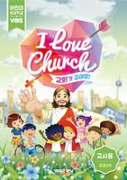 2018 여름성경학교 초등2부 (교사용) : I Love Church