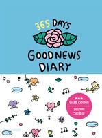 365DAYS GOODNEWS DIARY : 365일 굿뉴스 다이어리