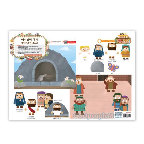 히즈쇼 주일학교 뿌우뿌우 성경기차 - 그림 설교 자료 3-2 부활 (유아유치부)