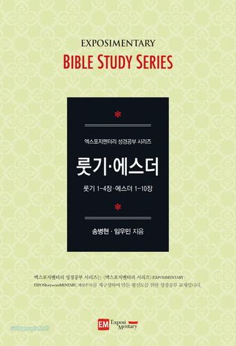 엑스포지멘터리 성경공부 시리즈 : 룻기ㆍ에스더 - 학습자용