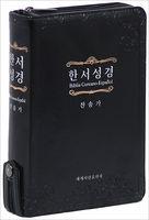 스페인어 대조 한서성경 중 합본(색인/가죽/지퍼/검정)