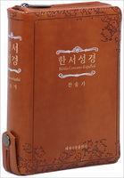 스페인어 대조 한서성경 특소 합본(색인/가죽/지퍼/브라운)