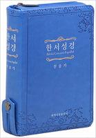 스페인어 대조 한서성경 특소 합본(색인/가죽/지퍼/연청)