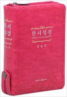 스페인어 대조 한서성경 특소 합본(색인/가죽/지퍼/핑크)
