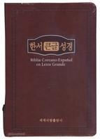 스페인어 대조 한서 큰글 성경 대 단본(색인/이태리신소재/지퍼/브라운)