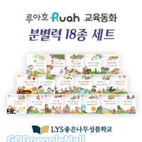 루아흐Ruah 교육동화 <분별력 18종> 세트