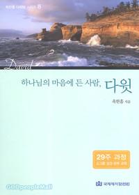 [개정판] 하나님의 마음에 든 사람 다윗 - 옥한흠 다락방 시리즈 8