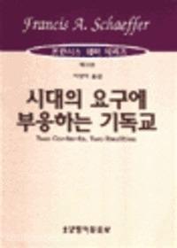 시대의 요구에 부응하는 기독교 - 프란시스 쉐퍼 시리즈 13