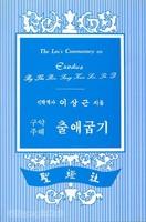 출애굽기 - 이상근 구약성서주해 2