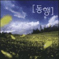 동행 (CD)