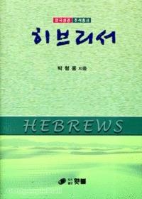 히브리서 - 한국성경주석총서(양장)