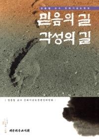 믿음의 길 각성의 길 - 장종철 교수 은퇴기념 논문집