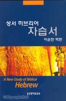 [개정판] 성서 히브리어 자습서
