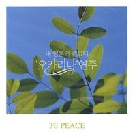 내 영혼의 멜로디 오카리나 연주 3집 - PEACE (CD)