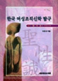 한국여성조직신학 탐구 - 聖˙性˙誠의 여성신학