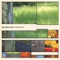 꿈이있는자유 5집 - 아침묵상2 (CD)