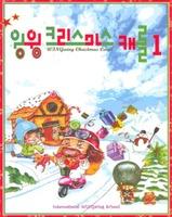 윙윙찬양  - 윙윙 크리스마스 캐롤Ⅰ(악보)