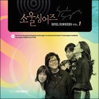 소울 싱어즈 1집 (CD)