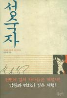 [개정판] 성숙자반 (단행본)
