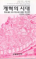 개혁의 시대 1250~1550 (1981년 필립샤프샹 수상)