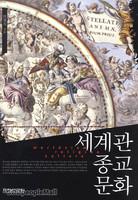 세계관 종교문화