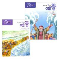 예꿈A (5~7세) 세트(전2권) - 가정용 교회학교용 교사용