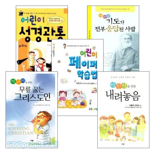 초등학생을 위한 규장 어린이 도서 세트(전5권)