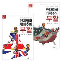 현대 개혁주의 부활 시리즈 세트 (전2권)