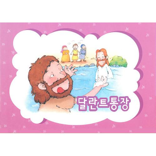 달란트 통장(분홍) - 예수님과 세례(10매)