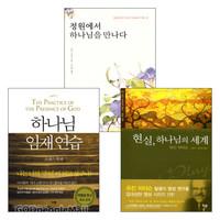 일상에서 만나는 하나님 관련 도서 세트(전3권)