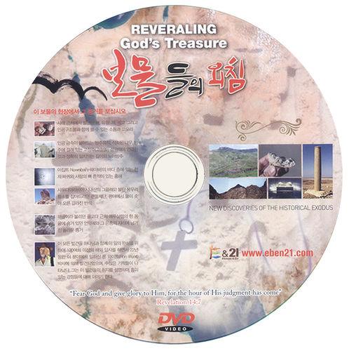 보물들의 외침 (DVD) Revealing Gods Treasure
