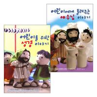 어린이를 위한 성경 이야기 세트(전2권)