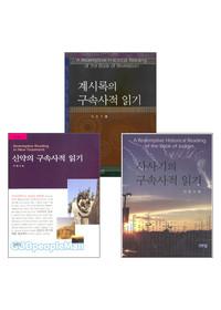 이동수 교수의 구속사적 읽기 세트(전3권)