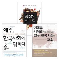 우리 사회와 시대에 대한 성경적 접근과 관련된 도서 세트(전3권)