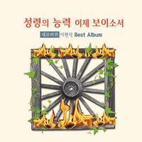 이현덕 BEST - 성령의 능력 이제 보이소서 (CD)