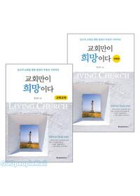 교회만이 희망이다 단행본 교재 세트(전2권)