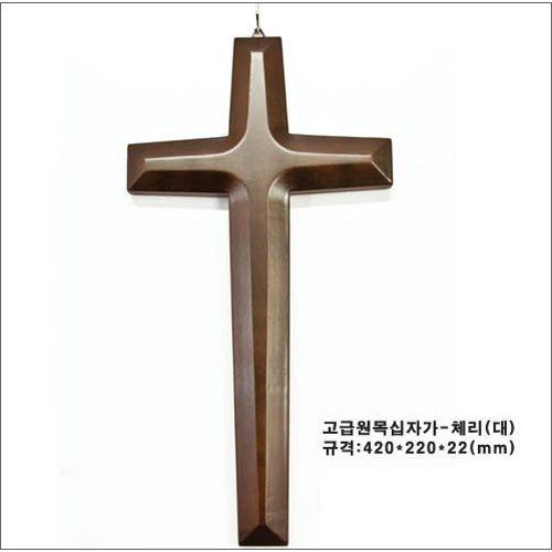 고급 원목 십자가 - 체리(대)
