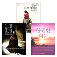 장재훈 목사 저서 세트(전3권)
