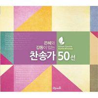 은혜와 감동이 있는 찬송가50선 (3CD)